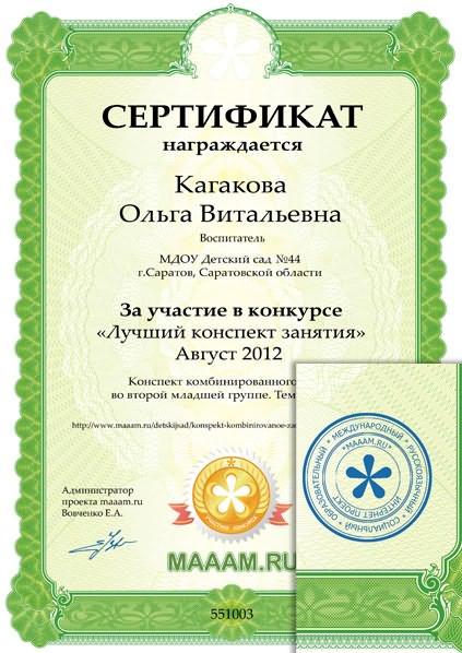 Воспитатели.ру сайт для воспитателей конкурсы